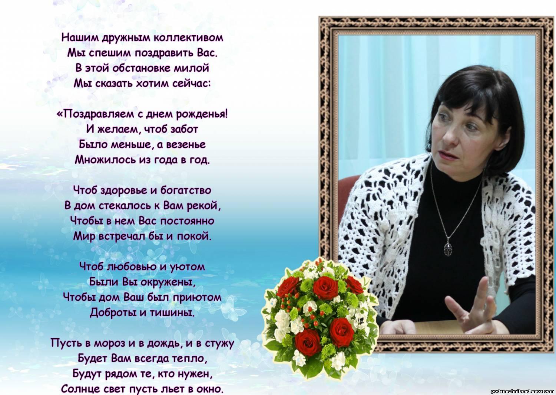 Сценарий поздравления от коллег учителей женщине