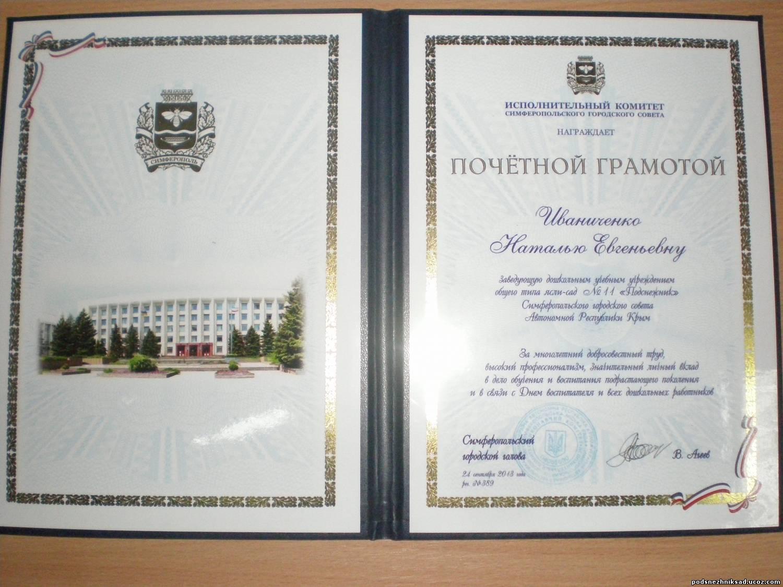 Поздравление с получением грамоты за работу в прозе