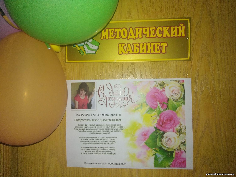 Поздравления с днем рождения женщине делопроизводителю фото 812