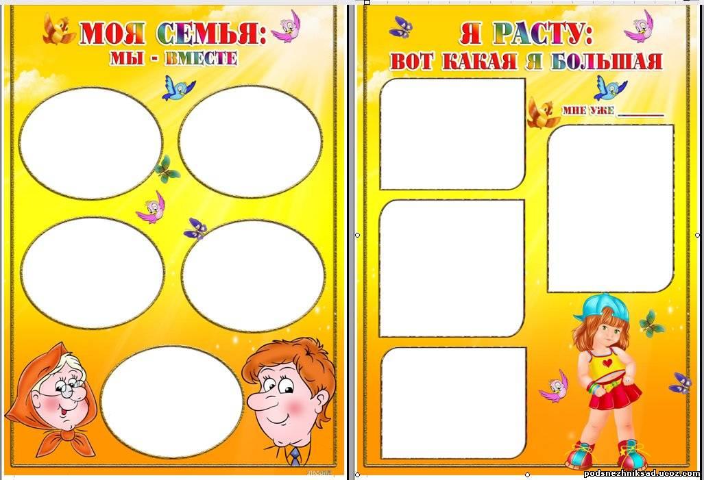 Картинки для портфолио дошкольника оформление