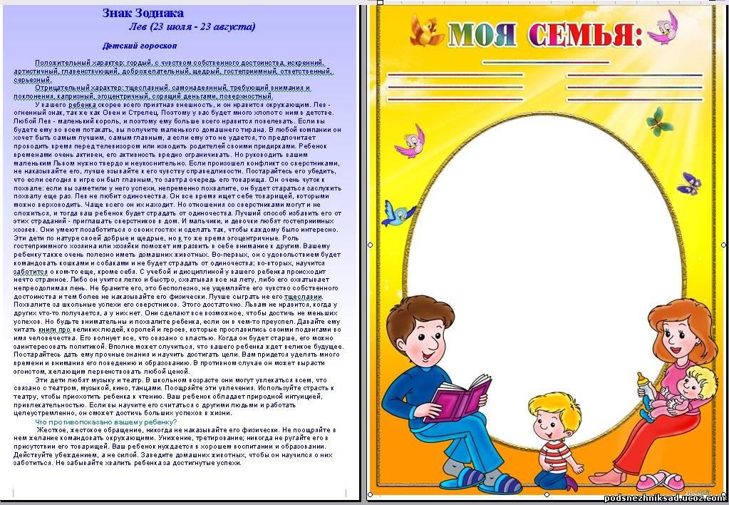 Для ребёнка в гороскоп портфолио