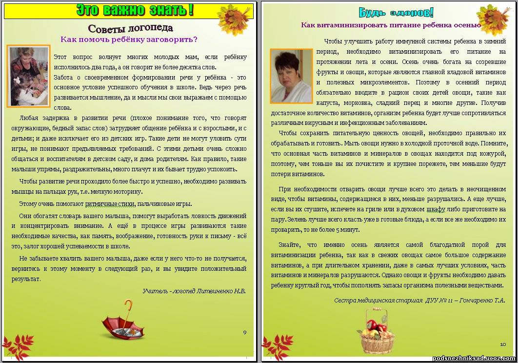 консультация для родителей в детском саду по физкультуре: