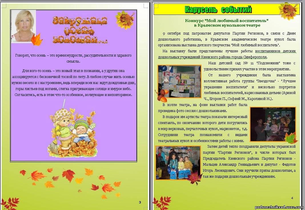 Инновации в детском саду по развитию речи - 3