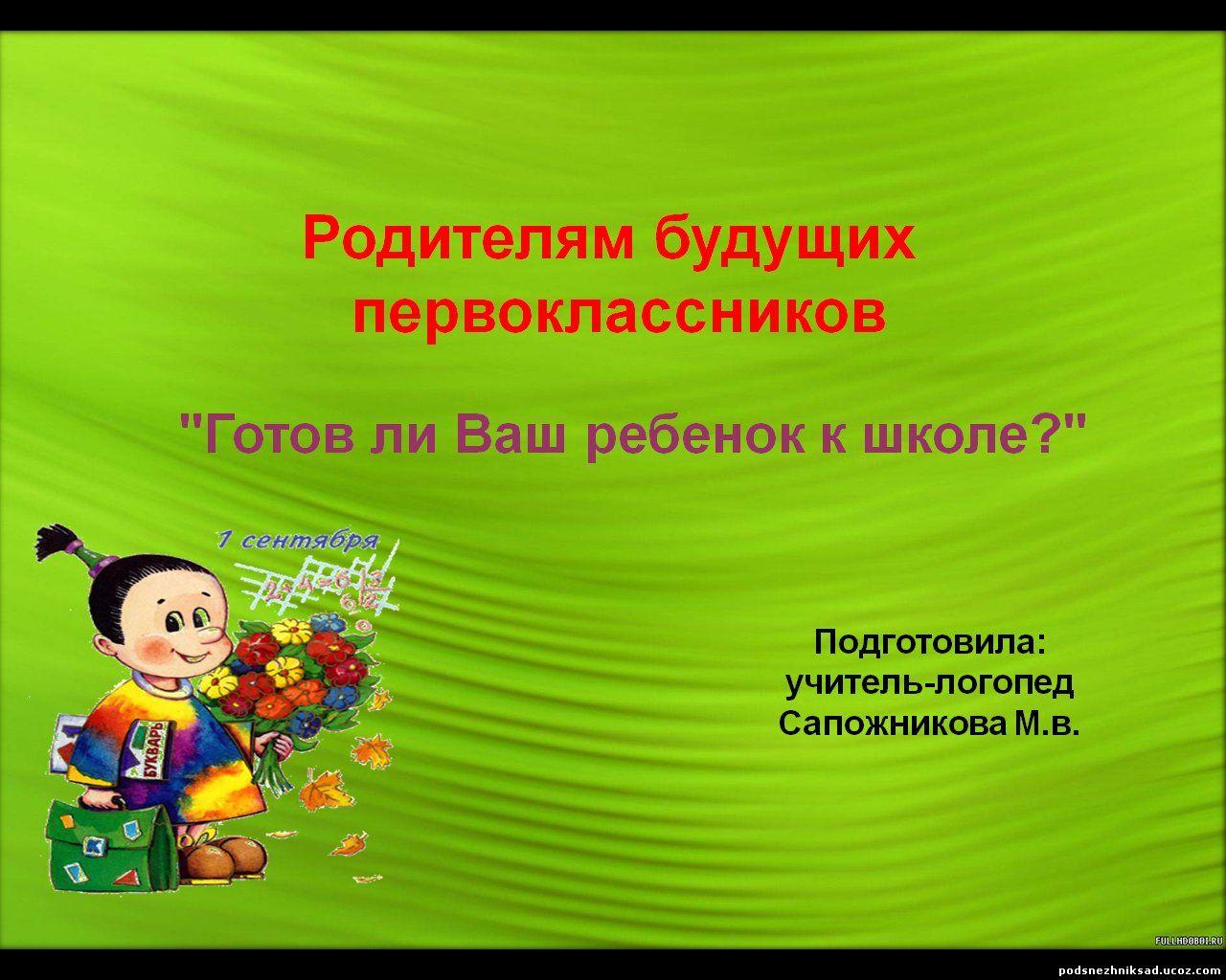 презентации парциальных a в детском саду